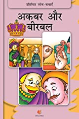Akbar aur Birbal (Hindi) (Hindi Edition) Kindle Edition