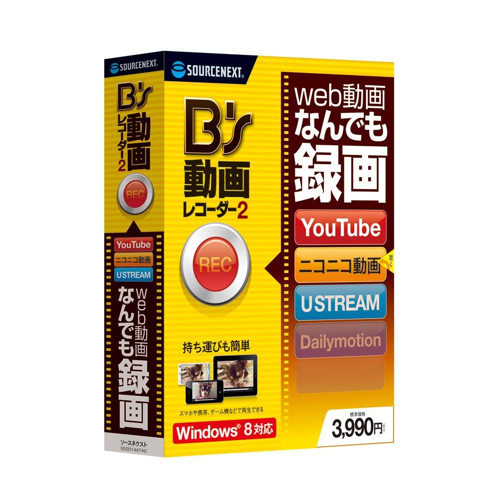 B's 動画レコーダー 2 B0091BT0IW Parent