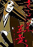 さらい屋五葉(6) (IKKI COMIX)
