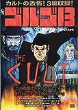 ゴルゴ13 THE CULT (My First Big)