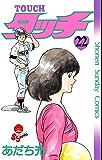 タッチ 完全復刻版(22) (少年サンデーコミックス)