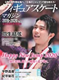 フィギュアスケートマガジン2019-2020 Vol.5 全日本選手権特集号 (B.B.MOOK1475)