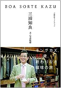 BOA SORTE KAZU 三浦知良フォトブック 単行本(ソフトカバー)