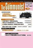 共産主義者195号2018.2【9条改憲阻止! 戦後最大の階級決戦へ】 (革命的共産主義者同盟(中核派)政治機関誌)
