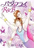 花丸漫画 バタフライR&B  第1話