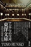 アジア学の宝庫、東洋文庫 東洋学の史料と研究