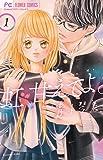 虹、甘えてよ。 (1) (フラワーコミックス)