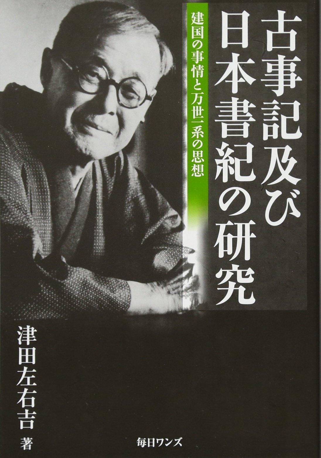 古事記及び日本書紀の研究―建国の事情と万世一系の思想