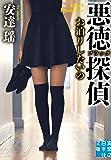 悪徳(ブラック)探偵 お泊りしたいの (実業之日本社文庫)