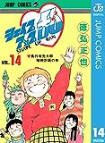 シェイプアップ乱 14 (ジャンプコミックスDIGITAL)