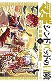マギ シンドバッドの冒険 10 (10) (裏少年サンデーコミックス)