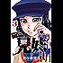 兄妹 少女探偵と幽霊警官の怪奇事件簿 3 (少年チャンピオン・コミックス)