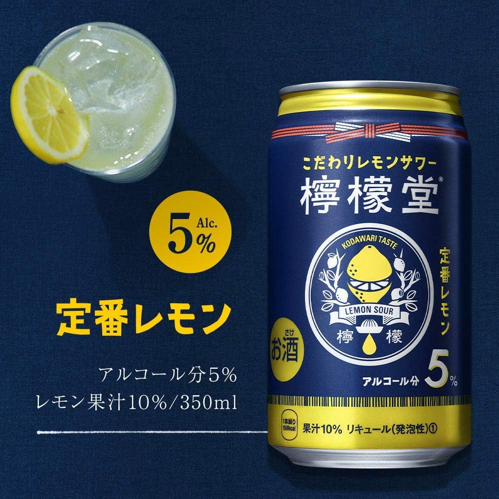 堂 種類 レモン