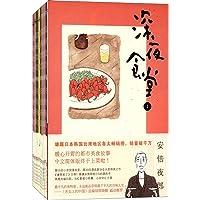 深夜食堂(1-13)(附私享料理)(套装共14册)