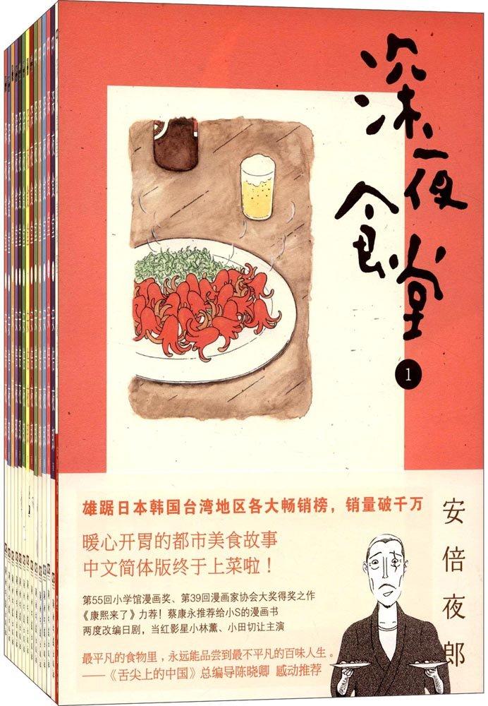 Download 深夜食堂(1-13)(附私享料理) PDF