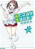 おくさまが生徒会長! (11) (REXコミックス)