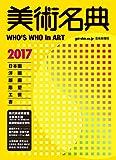 美術名典〈2017年度版〉