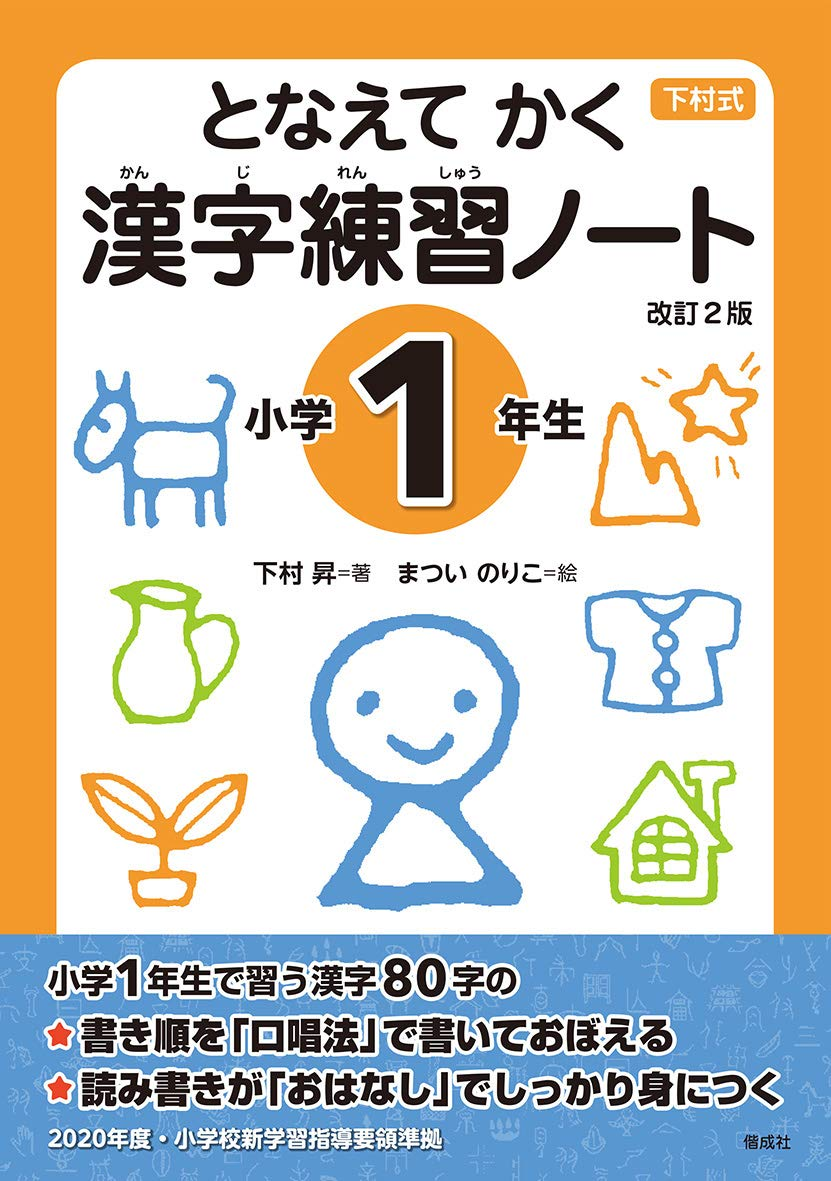 2 年生 ノート 漢字