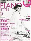 PIANO STYLE (ピアノスタイル) 2012年 12月号 (CD付) [雑誌]