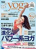 ヨガジャーナル日本版2017年8/9月号(vol.54)