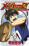 TVシリーズ メジャー2nd(セカンド)(1) (少年サンデーコミックス)