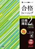 合格トレーニング 日商簿記2級 商業簿記 Ver.11.0 (よくわかる簿記シリーズ)