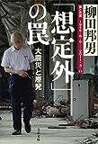 「想定外」の罠 大震災と原発 (文春文庫)