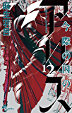 今際の国のアリス(12) (少年サンデーコミックス)
