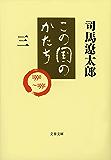 この国のかたち(三) (文春文庫)