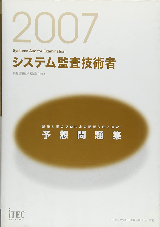 システム監査技術者合格完全対策〈2004年版〉