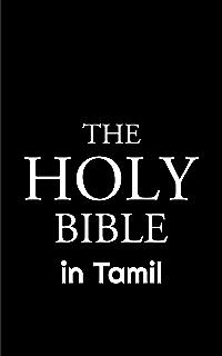 The Holy Quran (புனித குரான்) Tamil Languange