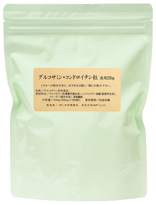 自然健康社 グルコサミンコンドロイチン粒徳用 250g(250mg×1000粒) チャック付きアルミ袋入り B01N1LPK9F