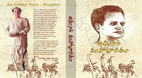 ADHUNIKA MAHABHARATAM (Telugu) By Gunturu Seshendra Sharma