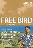 フリーバード 自由と孤独 (単行本)