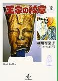 王家の紋章 12 (秋田文庫 17-12)