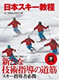日本スキー教程