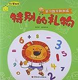 艾比学数学•特别的礼物:学习数字和加减
