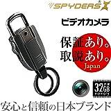 スパイダーズX 小型カメラ キーホルダー型カメラ ガンメタ 防犯カメラ 1080P 32GB内蔵 スパイカメラ M-949G