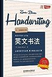 美國書寫課:英文書法·流暢的行草應用卷
