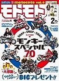モトモト2020年 2月号 付録:motocoto vol.4 雑誌