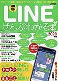 LINEがぜんぶわかる本 2020年版 (洋泉社MOOK)