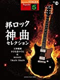 STAGEA ポピュラー 5級 Vol.112 邦ロック神曲・セレクション