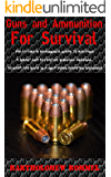 Guns and Ammunition for Survival: The Ultimate Beginner's Guide to Building a Smart and Effective Survival Arsenal to Keep You Safe in a Grid Down Disaster Scenario (English Edition)