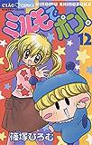 ミルモでポン!(12) (ちゃおコミックス)