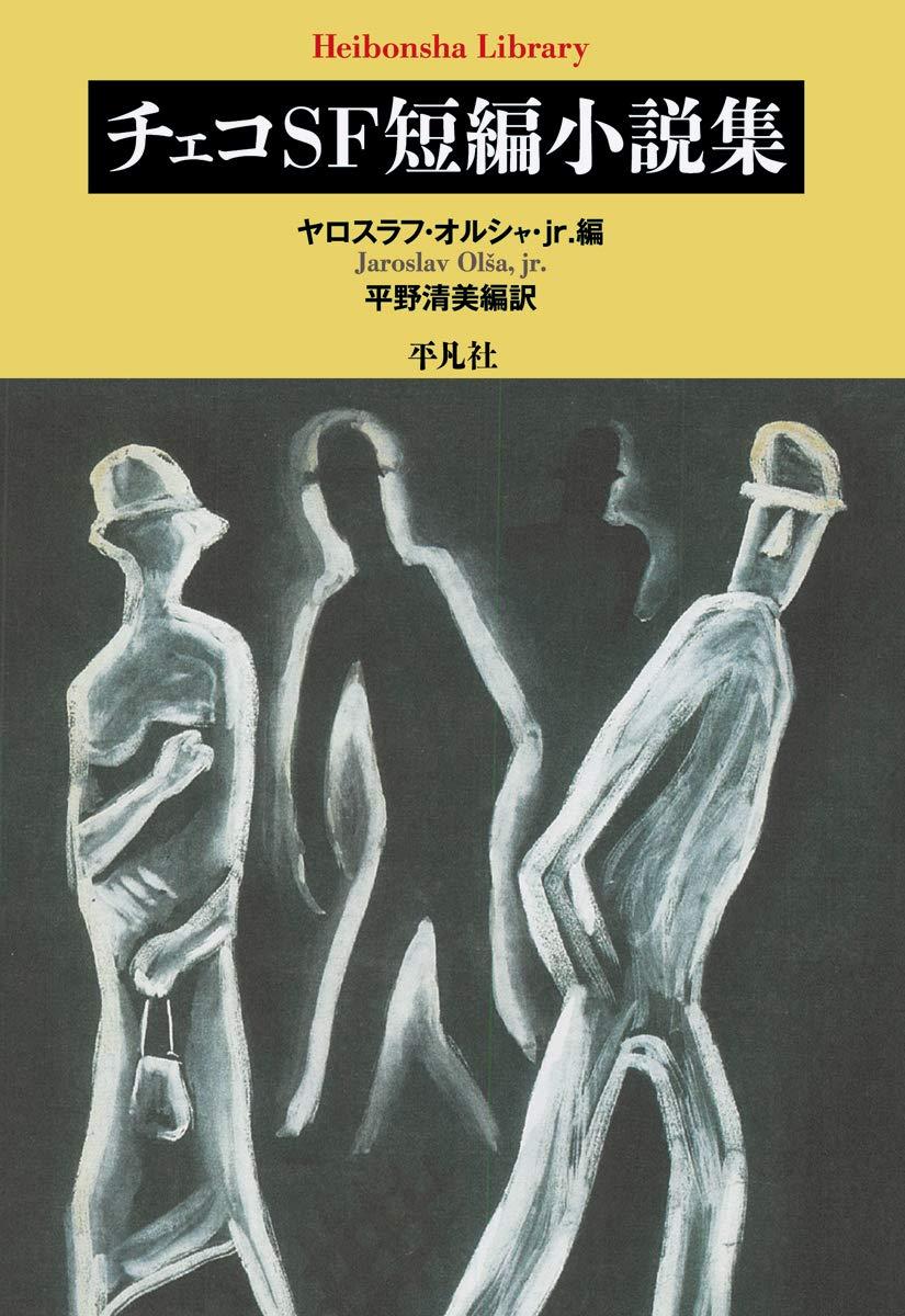 ヤロスラフ・オルシャ・Jr編『チェコSF短編小説集』(平凡社)