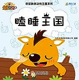 袋鼠跳跳瞌睡王国 (袋鼠跳跳动物王国系列)