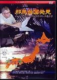 邪馬台国発見 ジョー・マクモニーグルのサイキック考古学 [DVD]