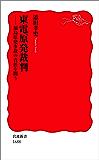 東電原発裁判-福島原発事故の責任を問う (岩波新書)