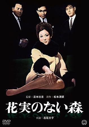 Amazon   花実のない森 [DVD]   ...
