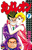 カメレオン(7) (週刊少年マガジンコミックス)